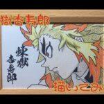 【鬼滅の刃】煉獄杏寿郎描いてみた