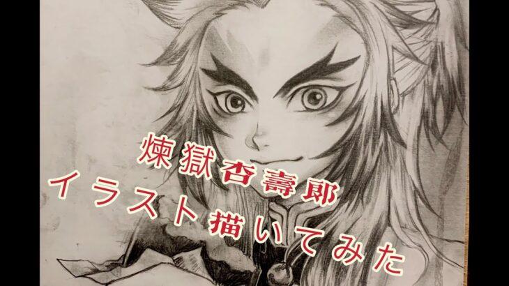 鬼滅の刃 炎柱 煉獄杏寿郎のイラストアナログで描いてみた