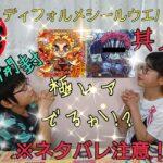 ※ネタバレ注意 【鬼滅の刃 デフォルメシール3】 開封!2箱で極レアは揃うのか!?