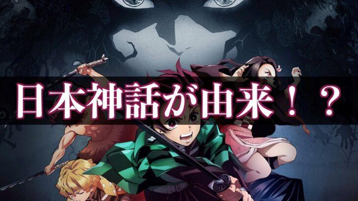 【鬼滅の刃】元ネタになった日本神話