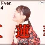 【鬼滅の刃】紅蓮華 バラードver. / LiSA / covered by maina