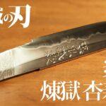 """【鬼滅の刃】炎柱・煉獄杏寿郎の日輪刀を真剣に作ってみた。#01 """"刀身"""" / Making Rengoku's Katana from [Demon Slayer] #01 """"Blade"""""""