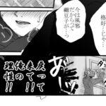 【鬼滅の刃漫画】永遠に一緒にいる 07