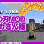 【マイクラ1.16.5】鬼滅の刃MODオルカさんverを紹介