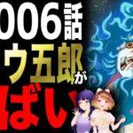 【第1006話考察】 花のヒョウ五郎は死なない!?【ワンピース】