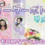 【100均DIY】鬼滅の刃・水筒の作り方♡セリアの水筒がかわいかったので、ねずことしのぶさんをつけたらさらにかわいくなった/Kimetsu no Yaiba DIY