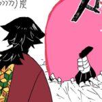 【鬼滅の刃漫画】ロマンチックなラブストーリー ~❤️ #11