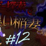 【めつクラ #12】〈 マイクラ 鬼滅の刃MOD で遊ぶぞ! 【マインクラフトMOD】