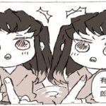 【鬼滅の刃漫画】永遠に一緒にいる [120]