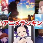 【必見】面白いアニメランキング1位〜30位【おすすめアニメ】【鬼滅は何位?】