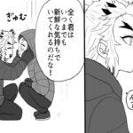 【鬼滅の刃漫画】永遠に一緒にいる [132]