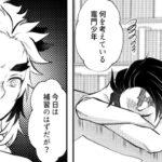 【鬼滅の刃漫画】永遠に一緒にいる [140]