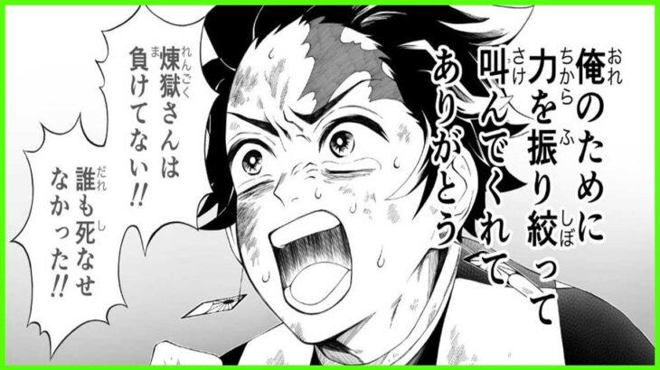 【鬼滅の刃漫画】かまぼこ軍隊はかわいくて面白いです [143]
