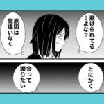 【鬼滅の刃漫画】伊黒小芭内と友達 157