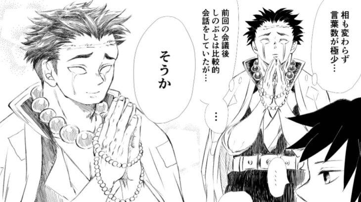 【鬼滅の刃漫画】永遠に一緒にいる [161]
