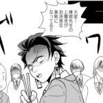 【鬼滅の刃漫画】不思議な物語 [175]