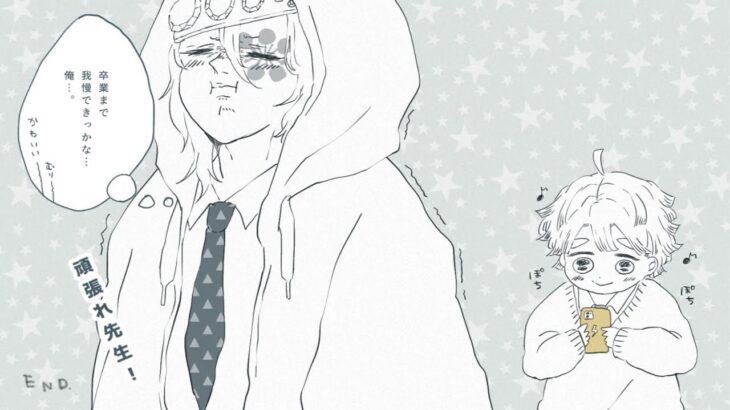 【鬼滅の刃漫画】宇髄天元。そして愛#177