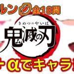 【鬼滅の刃】アニメクイズ 唇+αだけでキャラ当て 全18問 プルルン💋女性キャラ当て 無限列車 Demon Slayer Kimetsu no Yaiba Anime quiz 第二期TV決定遊郭編