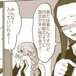 【鬼滅の刃漫画】超可愛いかまぼこ軍だな [191]