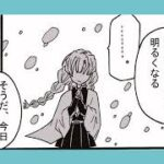 鬼滅の刃漫画 伊黒小芭内と友達 194