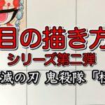 【目の描き方】シリーズ第2弾【鬼滅の刃】鬼殺隊 音柱・宇随天元 イラストメイキング