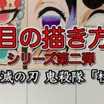 【目の描き方】シリーズ第2弾【鬼滅の刃】鬼殺隊 炎柱・煉獄杏寿郎 イラストメイキング