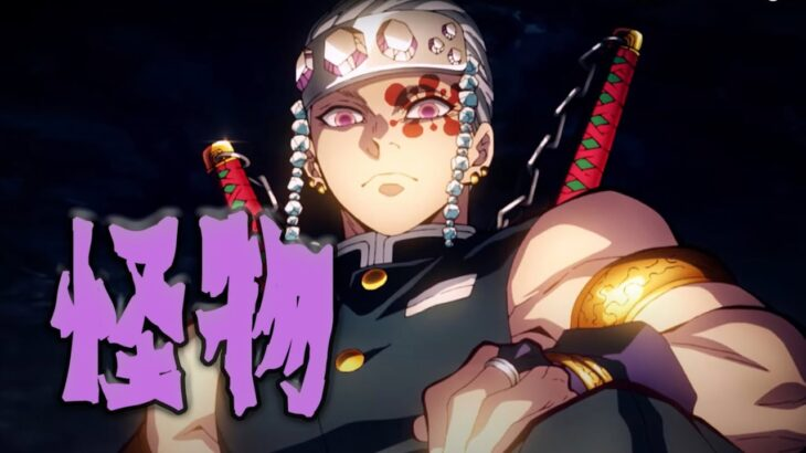 鬼滅の刃2期 ×  怪物 【MAD】宇髄天元