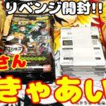 【鬼滅の刃】ステンドグラスカード!パックと自販機 計20個開封!【開封動画】