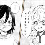 【鬼滅の刃漫画】伊黒小芭内と友達#201