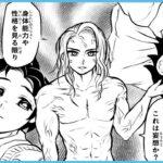 【鬼滅の刃漫画】かわいいかまぼこ隊 2021 #35 | 過去に戻る