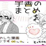 【鬼滅の刃漫画】かわいいかまぼこ隊 2021 #62
