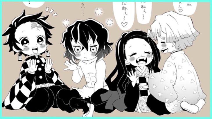 【鬼滅の刃漫画】かわいいかまぼこ隊 2021 #76