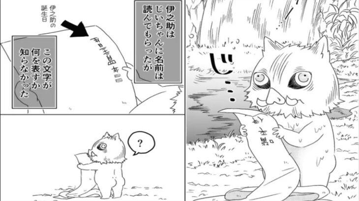 【鬼滅の刃漫画】かわいいかまぼこ隊 2021 #85