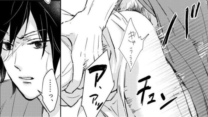 【鬼滅の刃】恋の甘さ~206