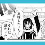 【鬼滅の刃漫画】伊黒小芭内と友達#211