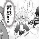 【鬼滅の刃漫画】伊黒小芭内と友達#212
