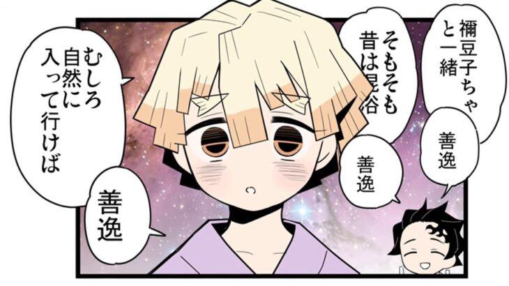 【鬼滅の刃漫画】永遠に一緒にいる 22