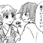 【鬼滅の刃漫画】超可愛いかまぼこ軍だな [220]