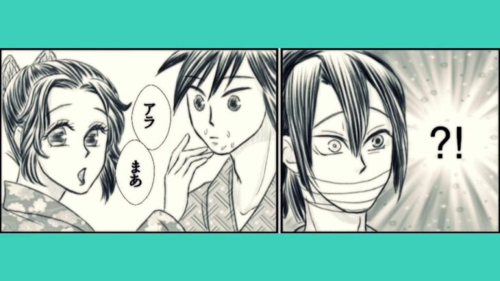 鬼滅の刃漫画 伊黒小芭内と友達 #221