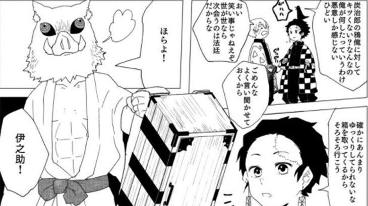 【鬼滅の刃漫画】超かわいい鬼駆除軍との面白い話 #2289