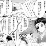 【鬼滅の刃漫画】伊黒小芭内と友達 230