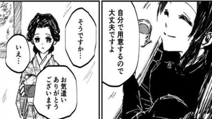 【鬼滅の刃漫画】超かわいい鬼駆除軍との面白い話 #2351