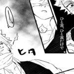 【鬼刃漫画滅の】美男子不死川実弥#237