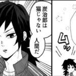【鬼滅の刃漫画】超かわいい鬼駆除軍との面白い話 #2370