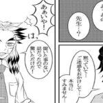 【鬼滅の刃漫画】超かわいい鬼駆除軍との面白い話 #2378