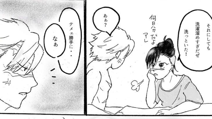 【鬼滅の刃漫画】超可愛いかまぼこ軍だな 24