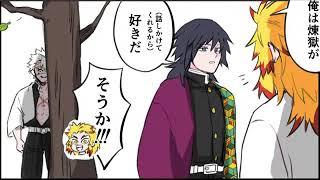 【鬼刃漫画滅の】美男子不死川実弥#252