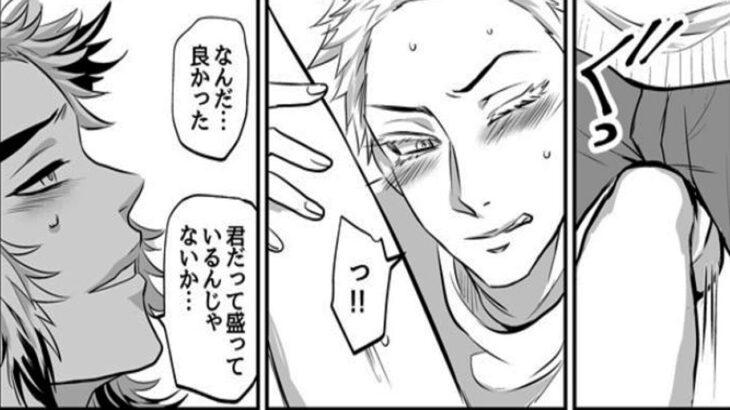【鬼滅の刃漫画】恋の甘さ~26