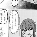 【鬼滅の刃漫画】超可愛いかまぼこ軍だな 28