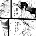 【鬼滅の刃漫画】できるだけ親密になる [28]